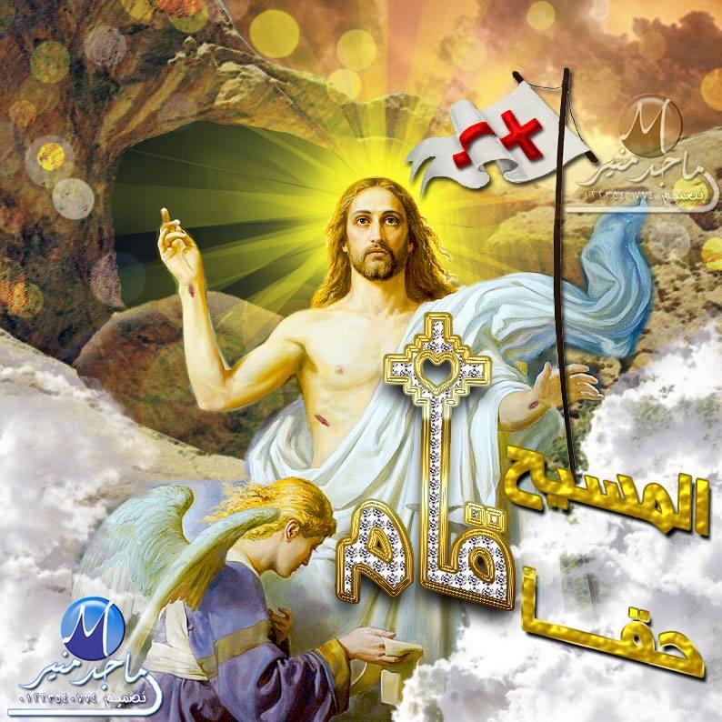 كارت عيد القيامة المجيد 4