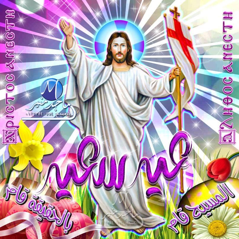 كارت عيد القيامة المجيد 1