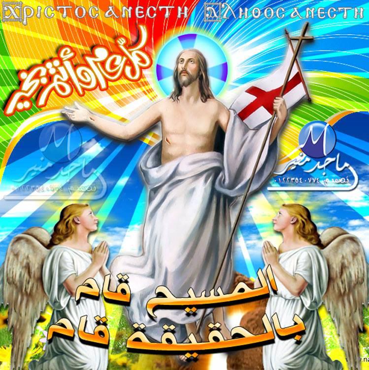 كارت عيد القيامة المجيد 3