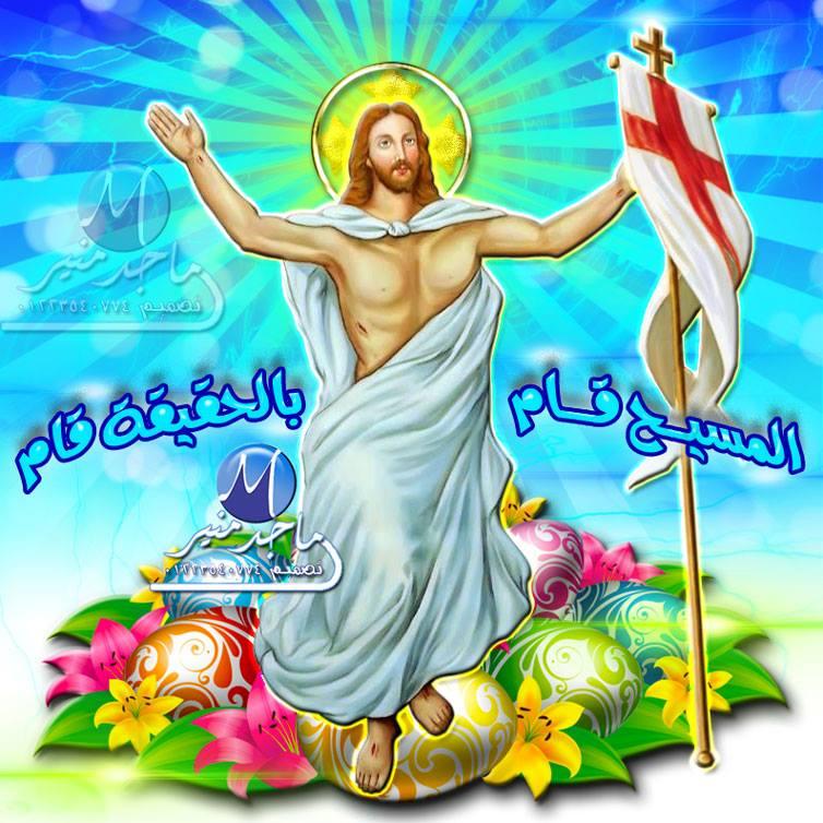 كارت عيد القيامة المجيد 6