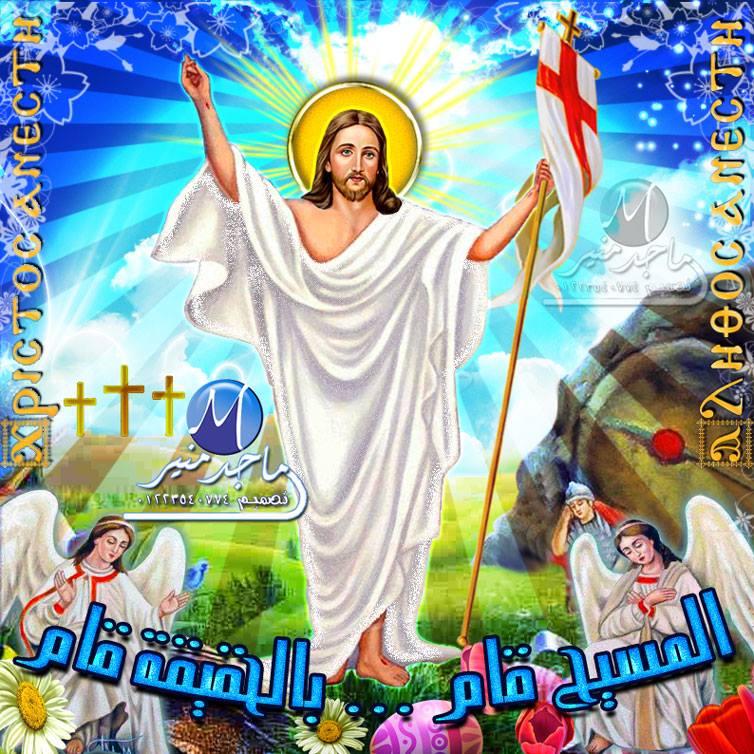 كارت عيد القيامة المجيد 2