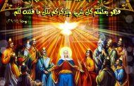 كارت عيد العنصرة 2