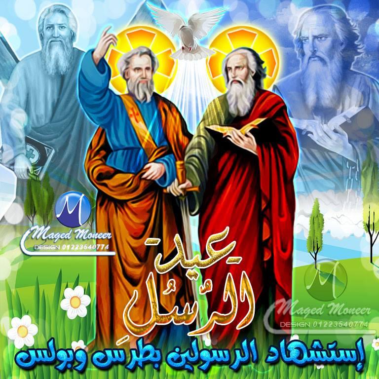 كارت عيد الرسل 2