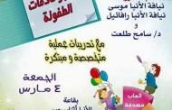 إعلان: ملتقى خدام وخادمات الطفولة