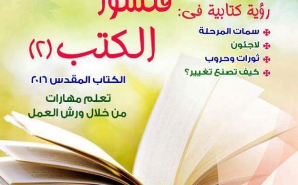 إعلان: فتشوا الكتب 2