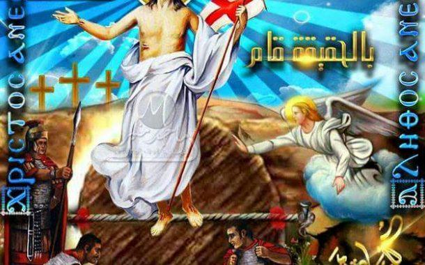 كارت عيد القيامة المجيد 5