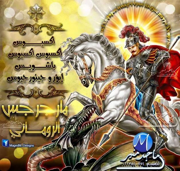 كارت أمير الشهداء مارجرجس الرومانى