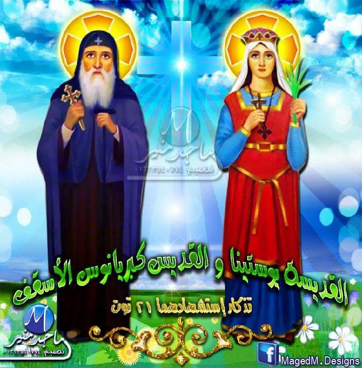 كارت القديسة يوستينا والقديس كبريانوس الأسقف