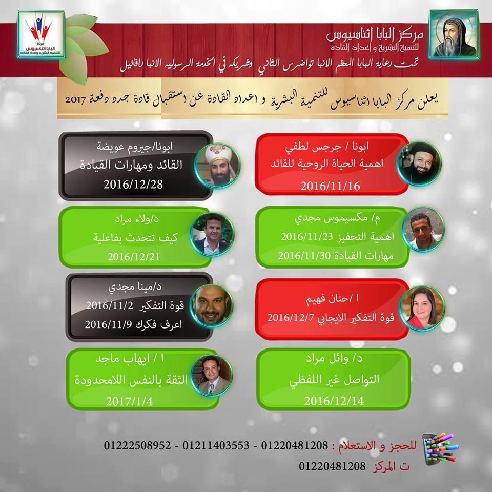 إعلان: التنمية البشرية وإعداد القادة