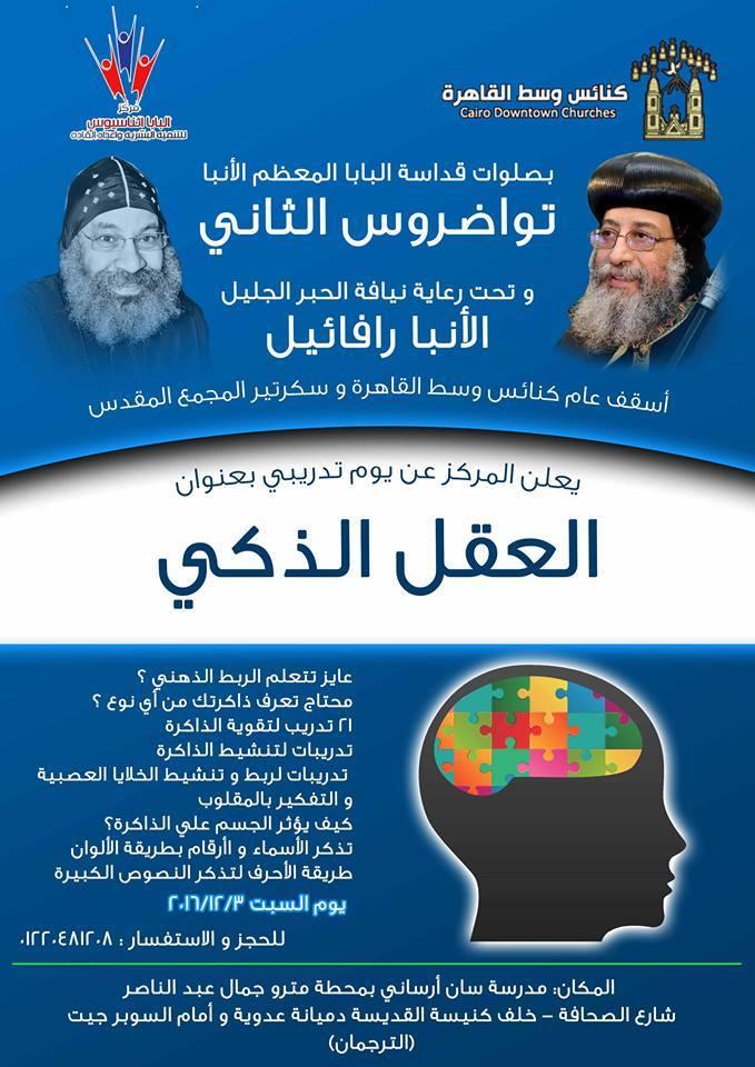 إعلان: العقل الذكي