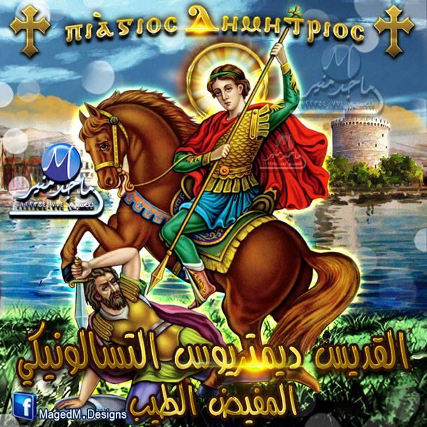 كارت القديس ديمتريوس التسالونيكي