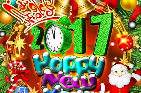 كارت رأس السنة الميلادية 2017 2