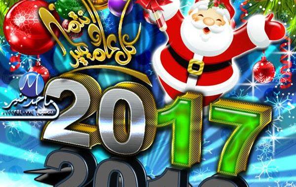 كارت رأس السنة الميلادية 2017 3