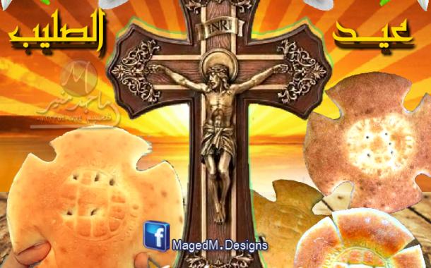 كارت عيد الصليب