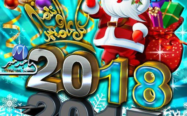 كارت العام الجديد 2018 01