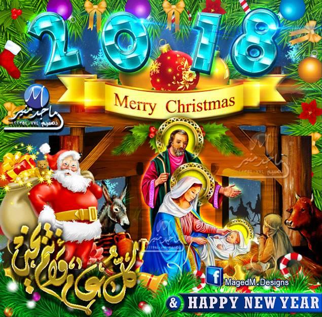 كارت عيد الميلاد المجيد 2018 01
