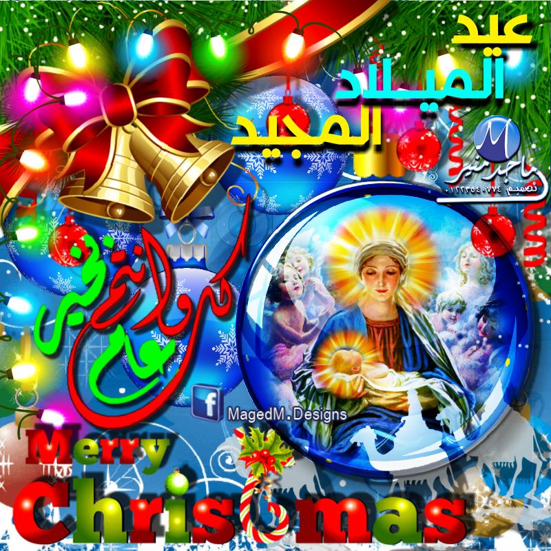 كارت عيد الميلاد المجيد 2018 02