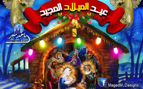 كارت عيد الميلاد المجيد 2018 03